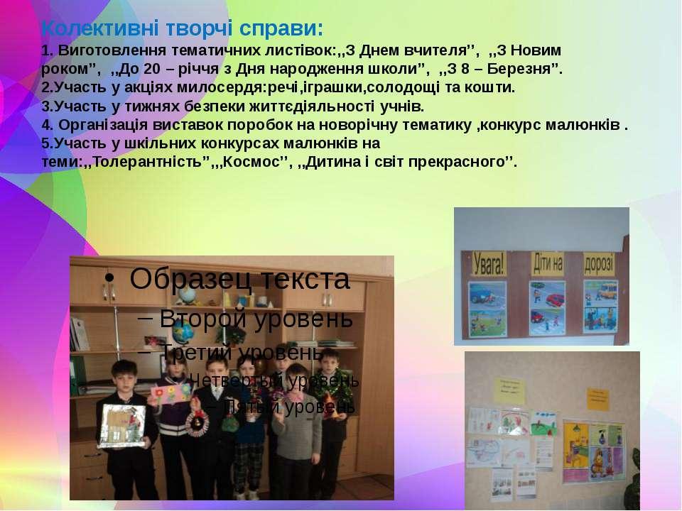 Колективні творчі справи: 1. Виготовлення тематичних листівок:,,З Днем вчител...