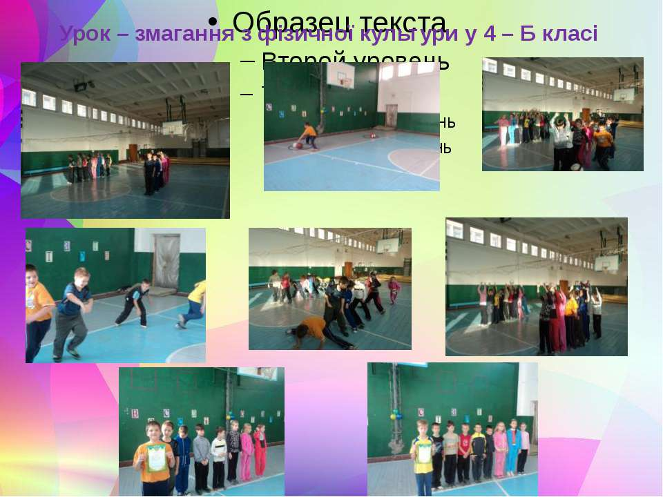Урок – змагання з фізичної культури у 4 – Б класі