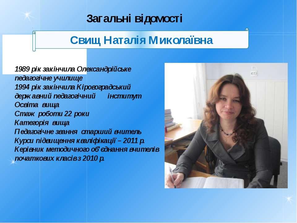 Загальні відомості Свищ Наталія Миколаївна 1989 рік закінчила Олександрійське...