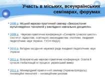Участь в міських, всеукраїнських семінарах, форумах 2008 р. Міський науково-п...