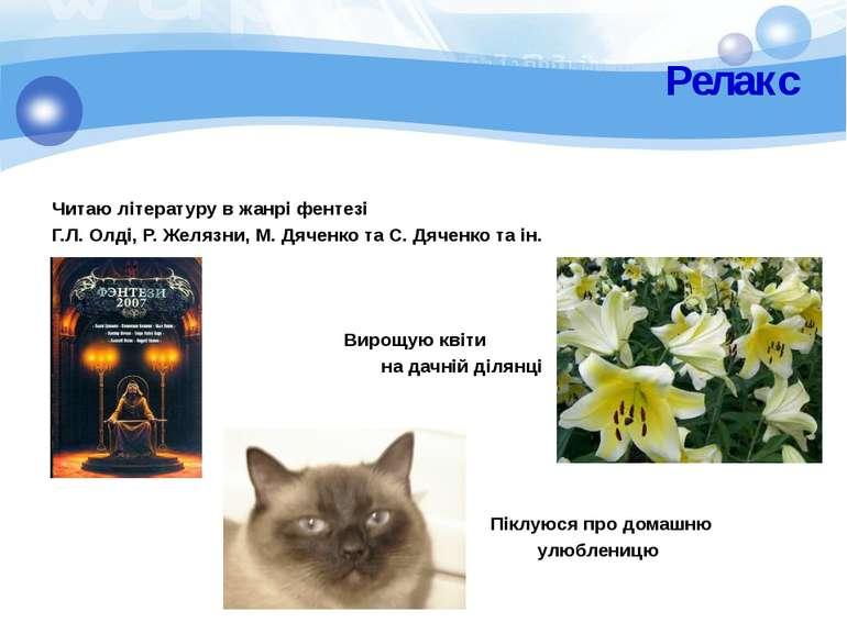 Релакс Читаю літературу в жанрі фентезі Г.Л. Олді, Р. Желязни, М. Дяченко та ...