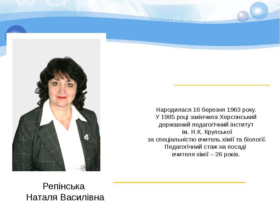 Репінська Наталя Василівна Народилася 16 березня 1963 року. У 1985 році закін...