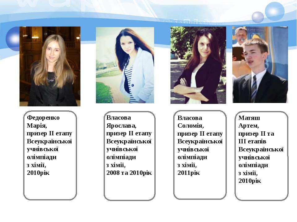 Фото Фото Фото Фото Федоренко Марія, призер ІІ етапу Всеукраїнської учнівсько...