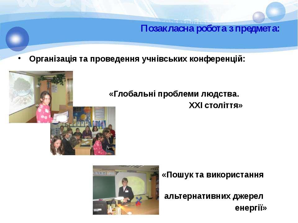 Позакласна робота з предмета: Організація та проведення учнівських конференці...