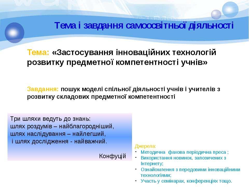 Тема і завдання самоосвітньої діяльності Тема: «Застосування інноваційних тех...