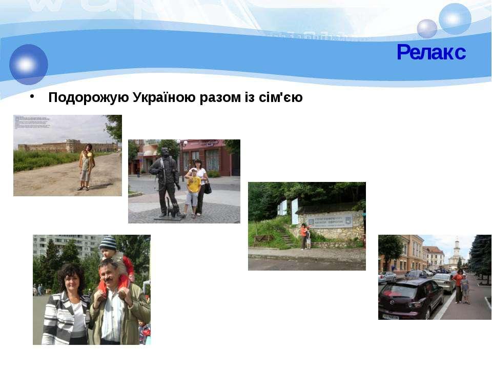 Релакс Подорожую Україною разом із сім'єю