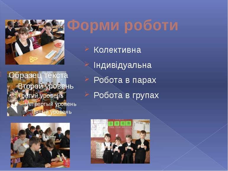 Форми роботи Колективна Індивідуальна Робота в парах Робота в групах