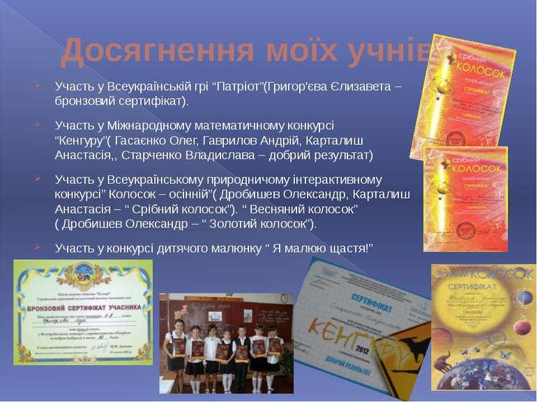 """Досягнення моїх учнів Участь у Всеукраїнській грі """"Патріот""""(Григор'єва Єлизав..."""