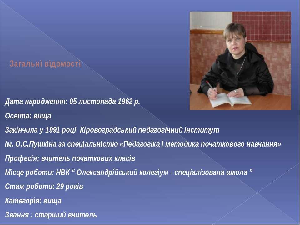 Загальні відомості Дата народження: 05 листопада 1962 р. Освіта: вища Закінчи...
