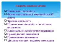 Напрями виховної роботи: Навчальна діяльність Фізичне виховання і здоровий сп...