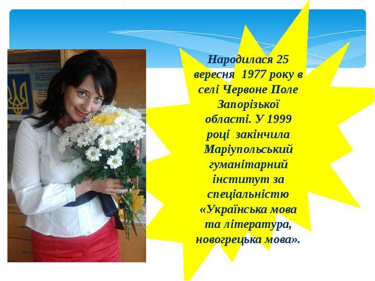 Народилася 25 вересня 1977 року в селі Червоне Поле Запорізької області. У 19...