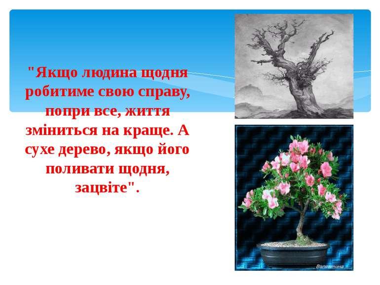 """""""Якщо людина щодня робитиме свою справу, попри все, життя зміниться на краще...."""