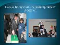 Сорока Костянтин – перший президент сЗОШ №1