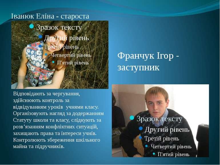 Іванюк Еліна - староста Франчук Ігор - заступник Відповідають за чергування, ...