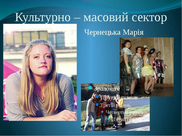 Культурно – масовий сектор Чернецька Марія