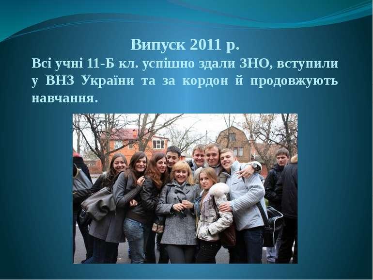 Випуск 2011 р. Всі учні 11-Б кл. успішно здали ЗНО, вступили у ВНЗ України та...