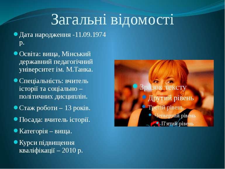 Загальні відомості Дата народження -11.09.1974 р. Освіта: вища, Мінський держ...