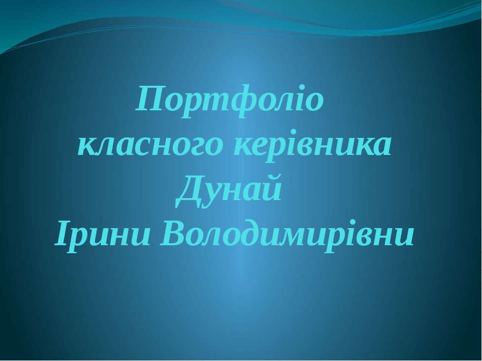 Портфоліо класного керівника Дунай Ірини Володимирівни