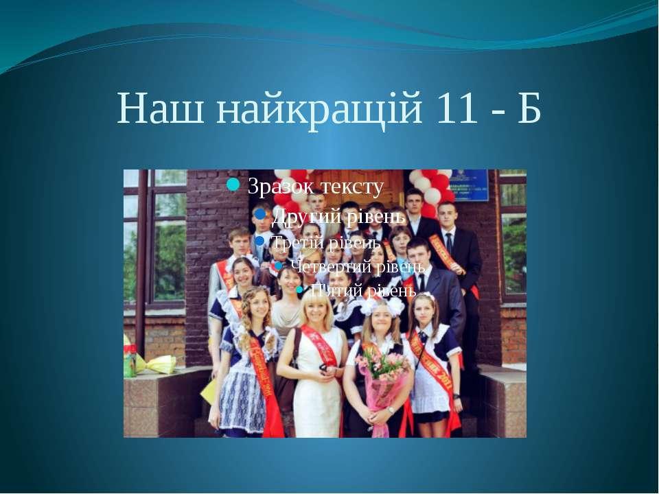 Наш найкращій 11 - Б