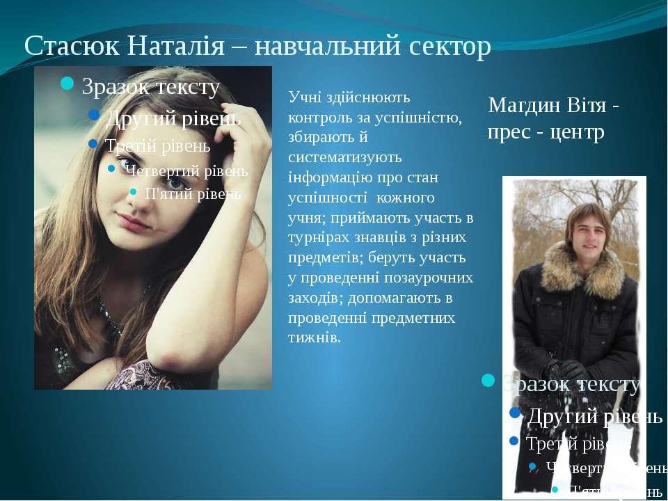 Стасюк Наталія – навчальний сектор Магдин Вітя - прес - центр Учні здійснюють...