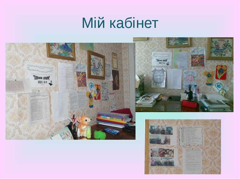 Мій кабінет