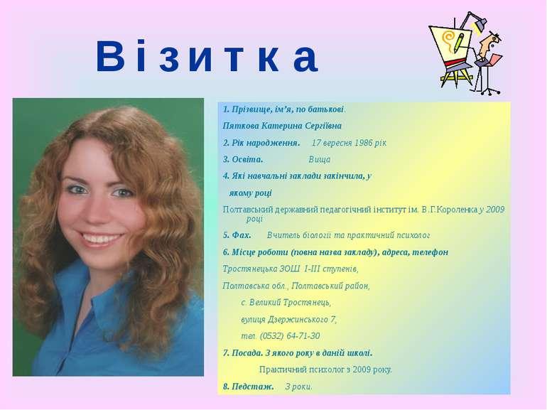 1. Прізвище, ім'я, по батькові. Пяткова Катерина Сергіївна 2. Рік народження....