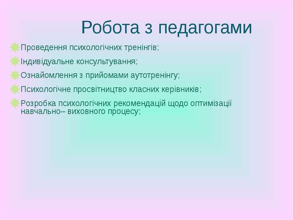 Робота з педагогами Проведення психологічних тренінгів; Індивідуальне консуль...
