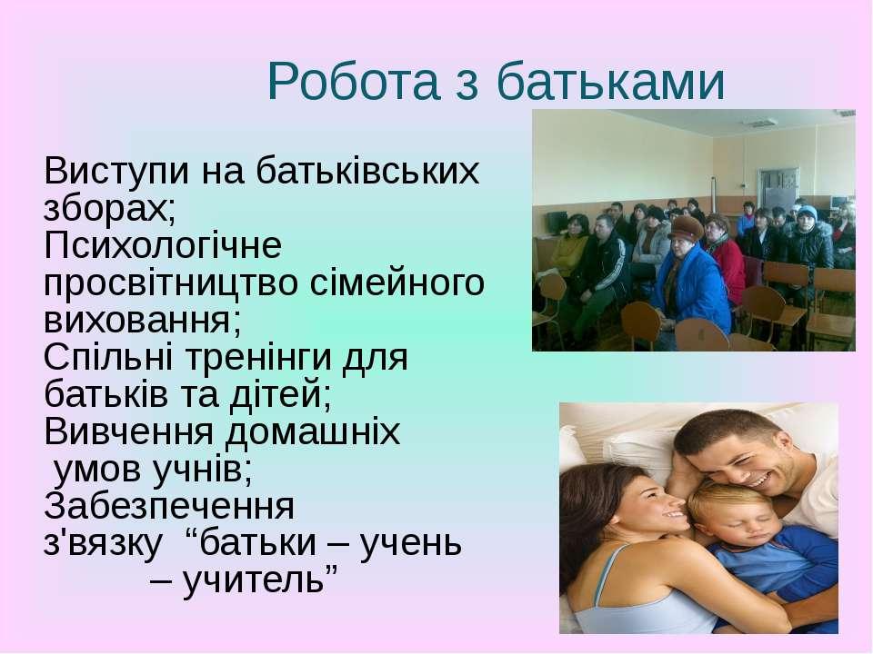 Робота з батьками Виступи на батьківських зборах; Психологічне просвітництво ...