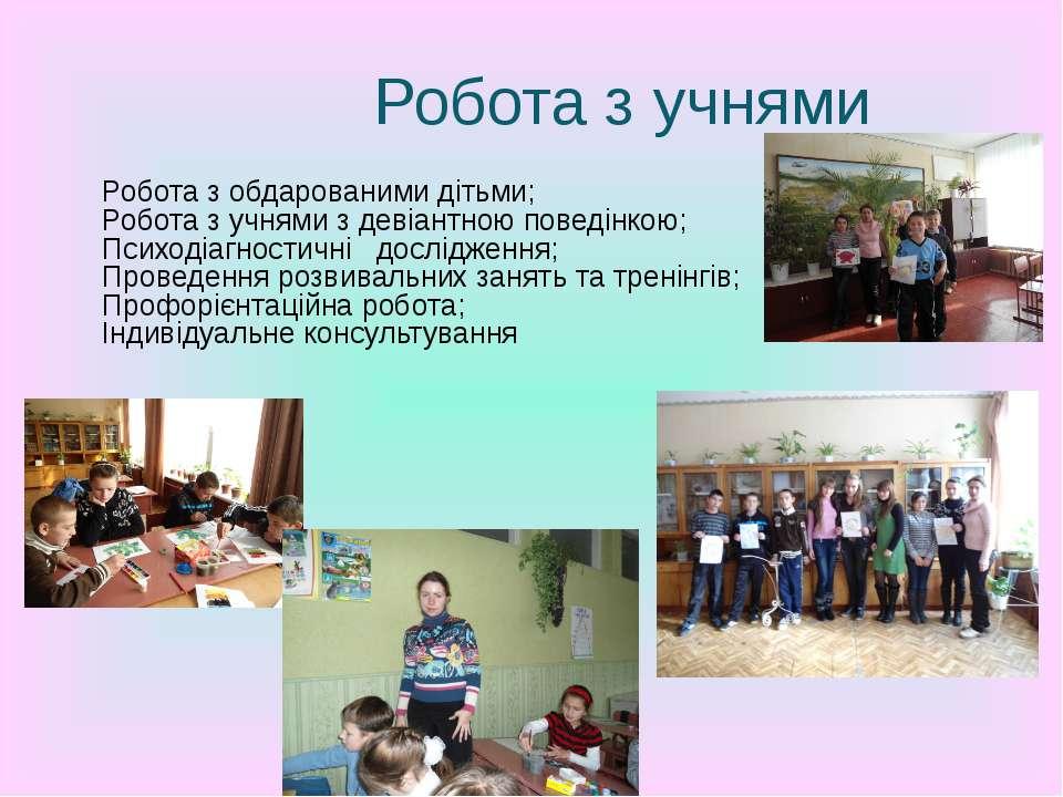 Робота з учнями Робота з обдарованими дітьми; Робота з учнями з девіантною по...