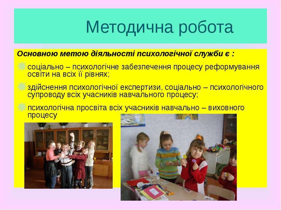 Методична робота Основною метою діяльності психологічної служби є : соціально...
