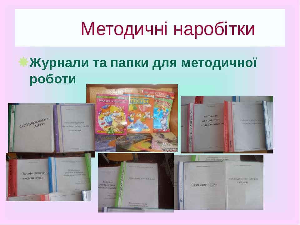 Методичні наробітки Журнали та папки для методичної роботи