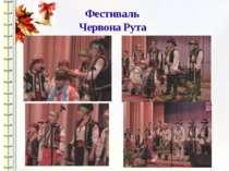 Фестиваль Червона Рута