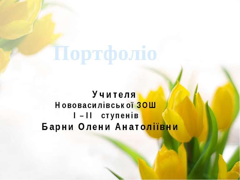Портфоліо Учителя Нововасилівської ЗОШ І – ІІ ступенів Барни Олени Анатоліївни