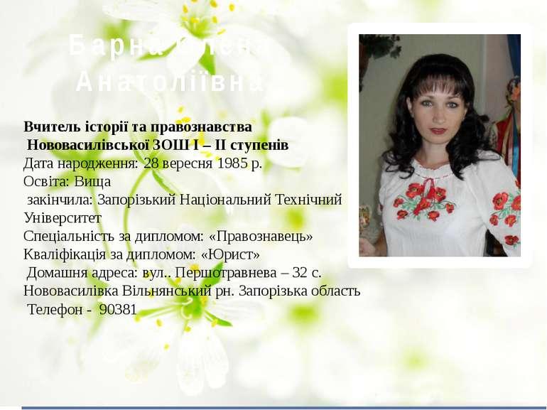 Вчитель історії та правознавства Нововасилівської ЗОШ І – ІІ ступенів Дата на...