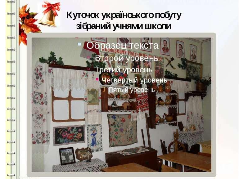 Куточок українського побуту зібраний учнями школи