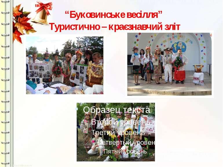 """""""Буковинське весілля"""" Туристично – краєзнавчий зліт"""