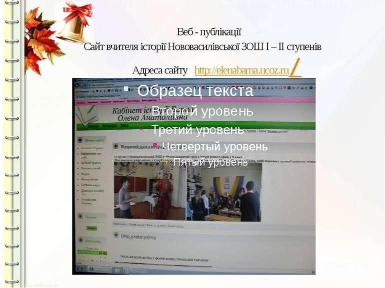 Веб - публікації Сайт вчителя історії Нововасилівської ЗОШ І – ІІ ступенів Ад...