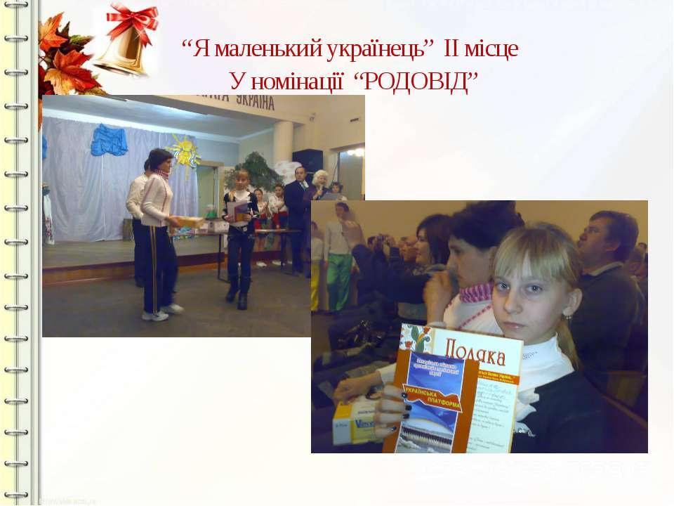 """""""Я маленький українець"""" ІІ місце У номінації """"РОДОВІД"""""""