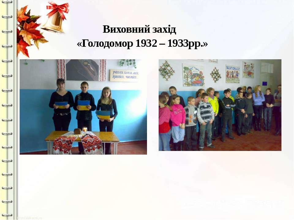 Виховний захід «Голодомор 1932 – 1933рр.»