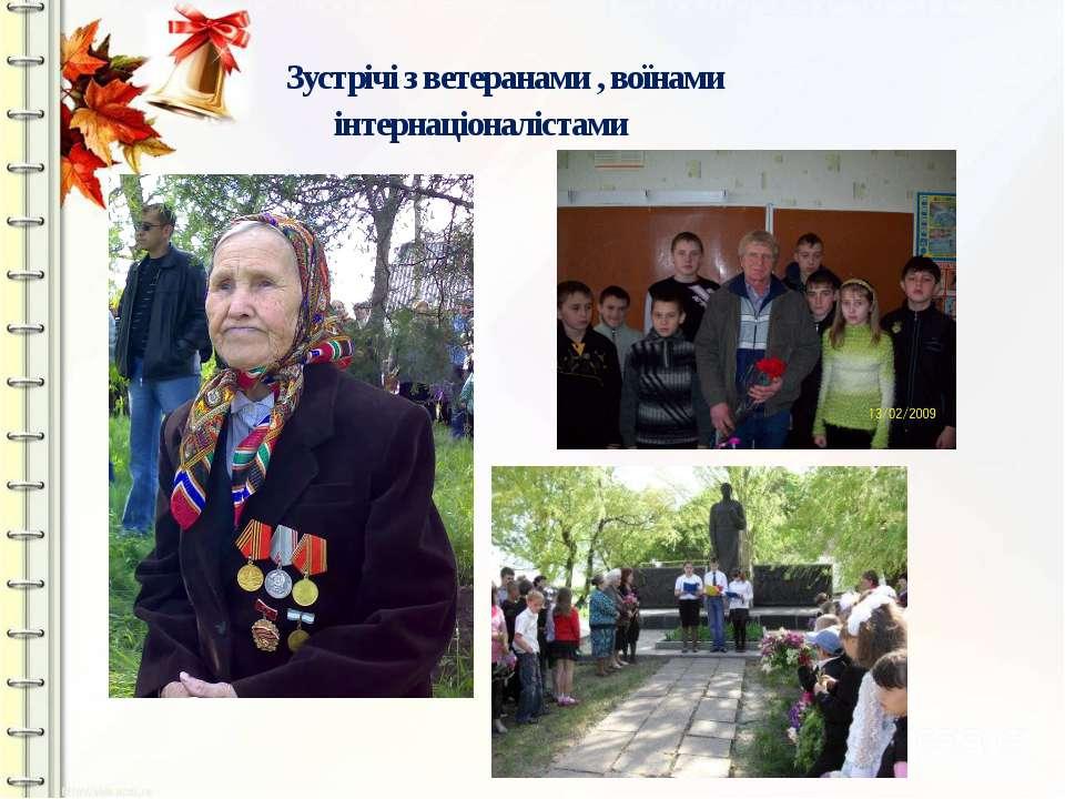 Зустрічі з ветеранами , воїнами інтернаціоналістами