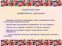 Особистий план професійного зростання - Завершити проходження дистанційних ку...