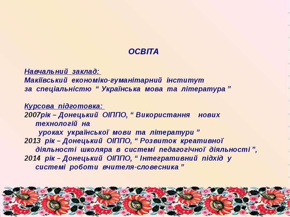ОСВІТА Навчальний заклад: Макіївський економіко-гуманітарний інститут за спец...