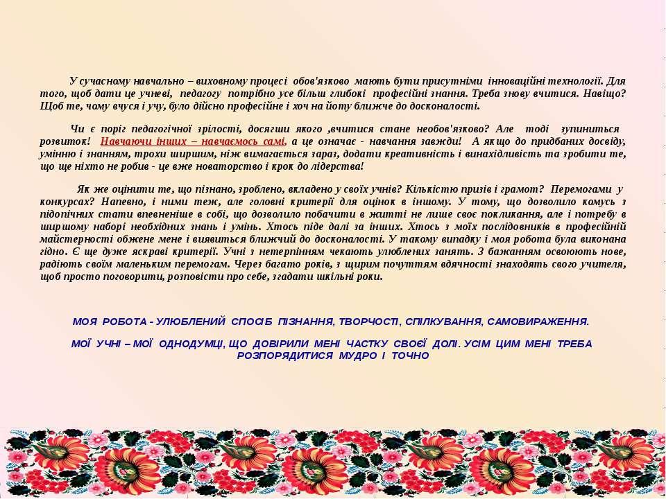 У сучасному навчально – виховному процесі обов'язково мають бути присутніми і...
