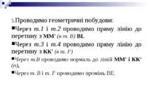 Проводимо геометричні побудови: Через т.1 і т.2 проводимо пряму лінію до пере...
