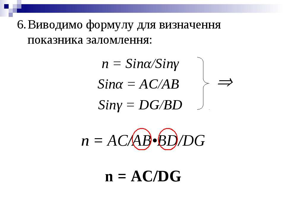 n = Sinα/Sinγ Sinα = AC/AB Sinγ = DG/BD n = AC/AB•BD/DG n = AC/DG Виводимо фо...