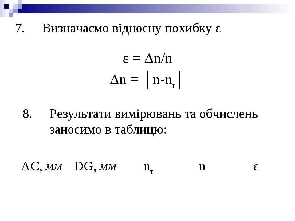Визначаємо відносну похибку ε ε = n/n n = │n-nт│ Результати вимірювань та обч...