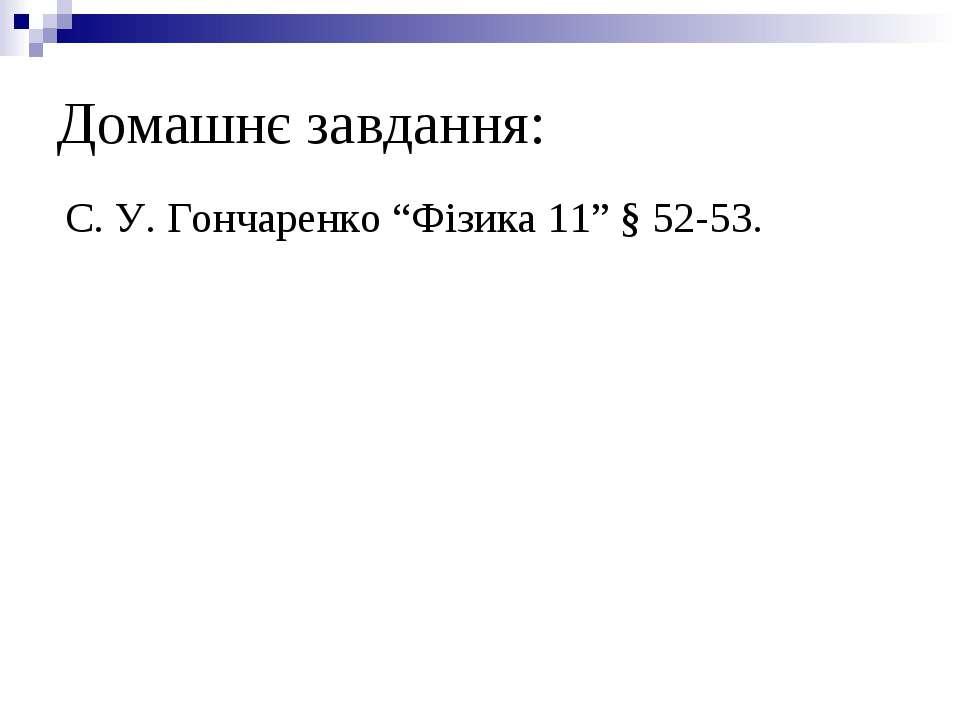 """Домашнє завдання: С. У. Гончаренко """"Фізика 11"""" § 52-53."""
