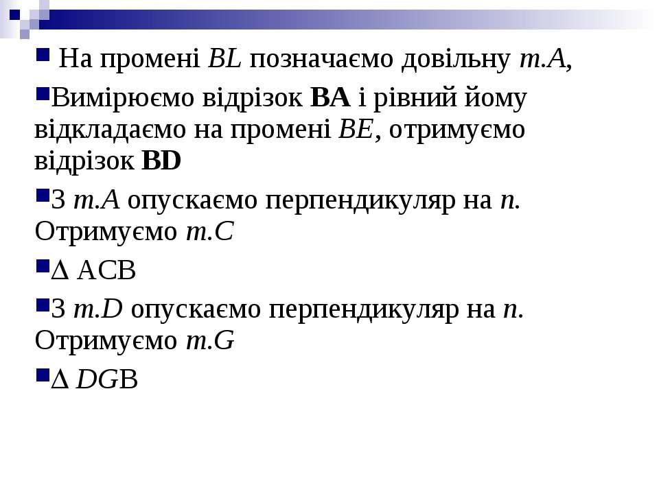 На промені BL позначаємо довільну т.А, Вимірюємо відрізок ВА і рівний йому ві...