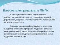 Використання результатів ПМПК Згідно з рекомендаціями та висновками консиліум...
