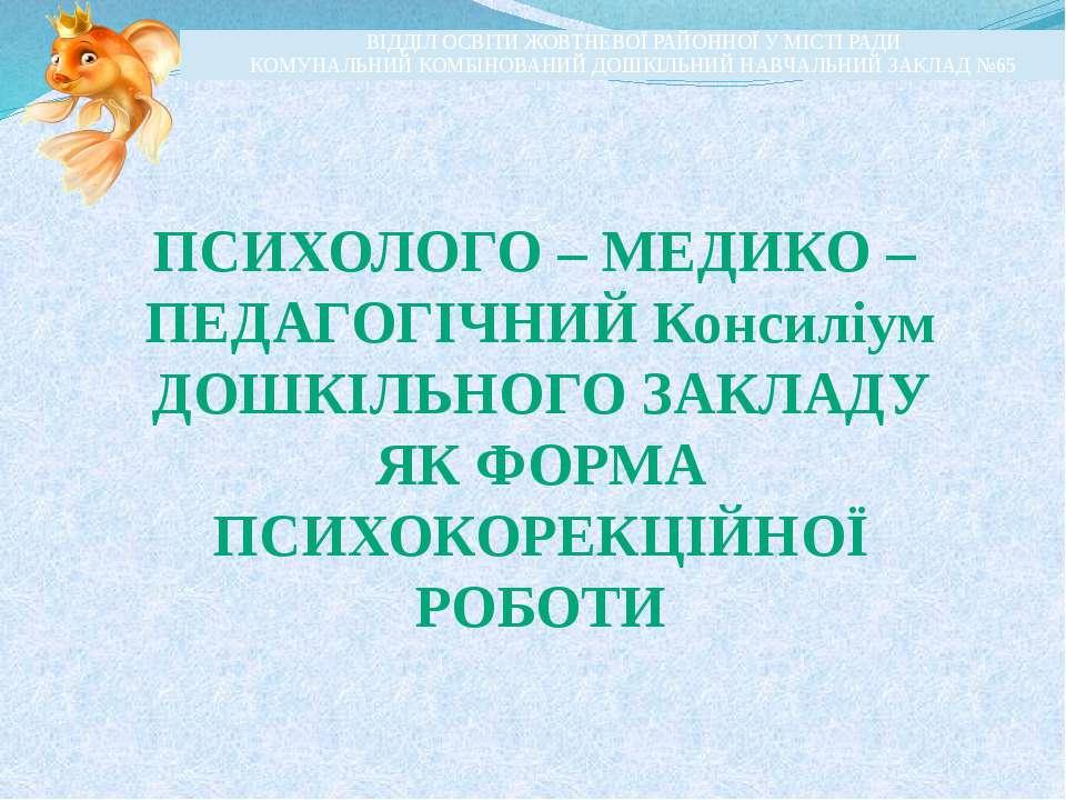 ПСИХОЛОГО – МЕДИКО – ПЕДАГОГІЧНИЙ Консиліум ДОШКІЛЬНОГО ЗАКЛАДУ ЯК ФОРМА ПСИХ...